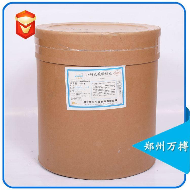 供应食品级 L-赖氨酸醋酸盐 量大从优氨基酸原料粉