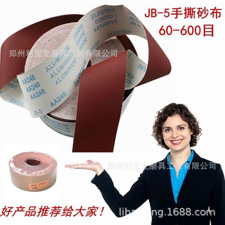 JB-5手撕砂布卷44.5英寸软布砂布带100115mm宽棕刚玉红砂布砂纸