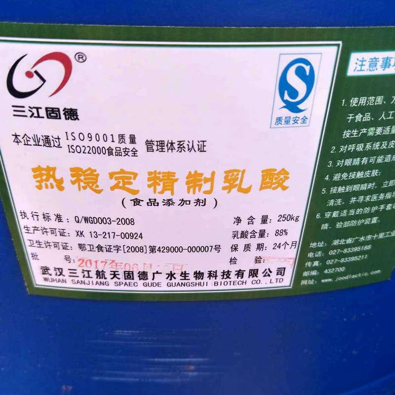 厂家供应热稳定精制乳酸 食品级乳酸批发 防腐剂保鲜剂酸味剂