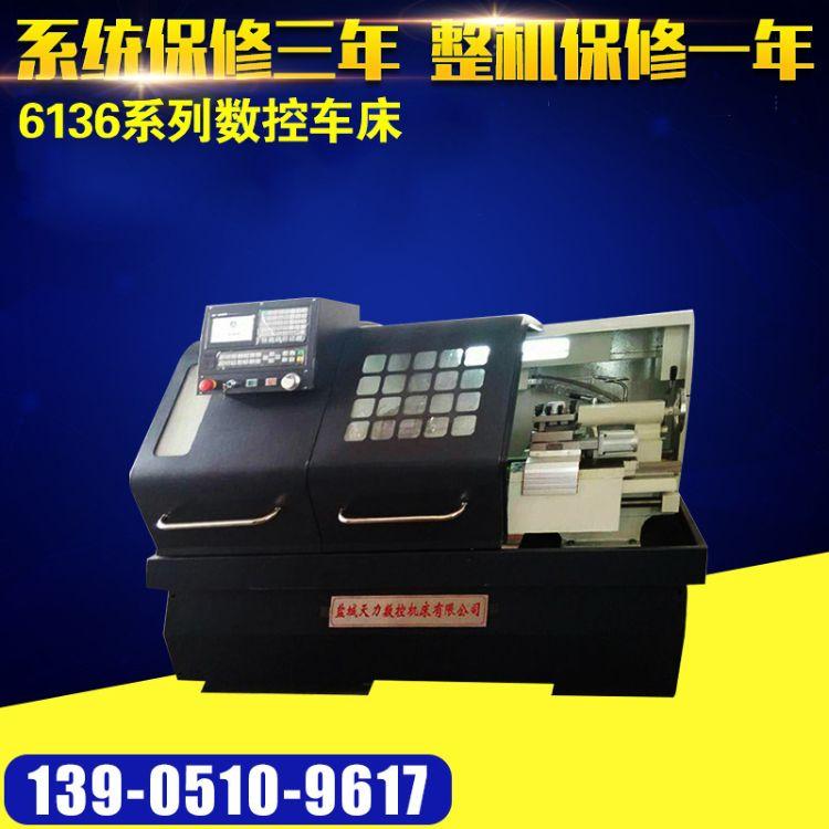 厂家直销6136系列数控车床 各种经济数控系统车床精细工具加工