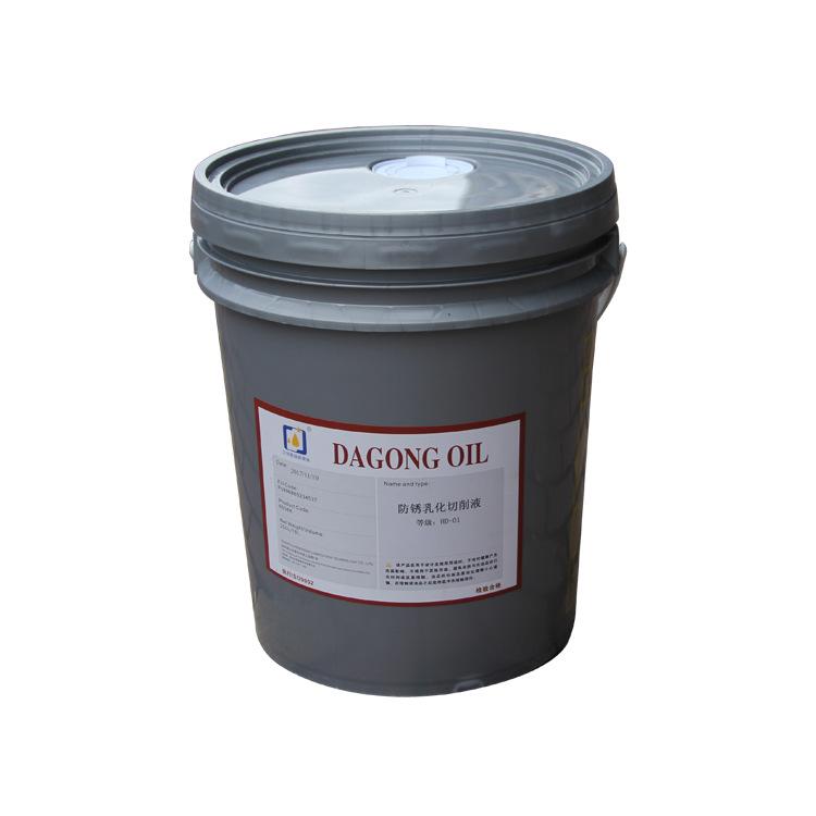 正恒防锈乳化油乳化液切削液冷却液皂化 铜铝专用乳化油兑水白色