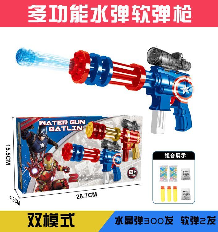 爆款玩具枪地摊小钢炮 软弹水弹两用玩具手枪 星球大战手动水弹枪