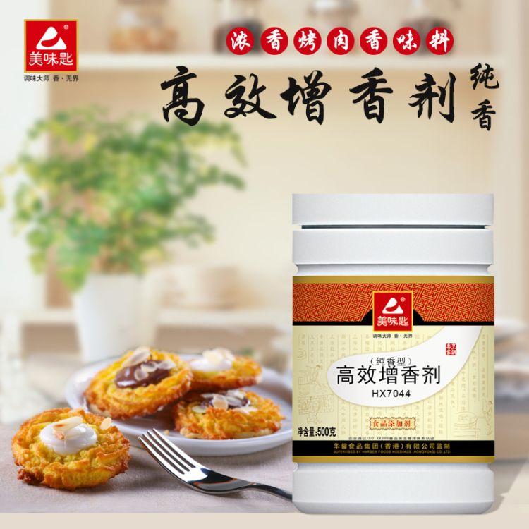 美味匙高效增香剂纯香 乙基麦芽粉食用香精料去腥增香添加剂500克