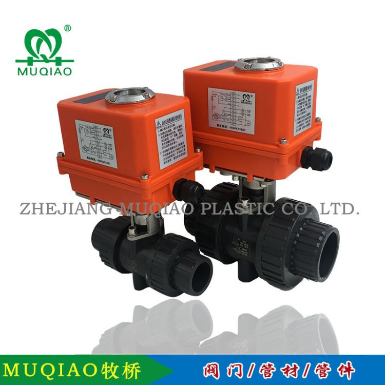 UPVC电动球阀 塑料电动球阀 电动pvc球阀 电动活接球阀 MQQ921F