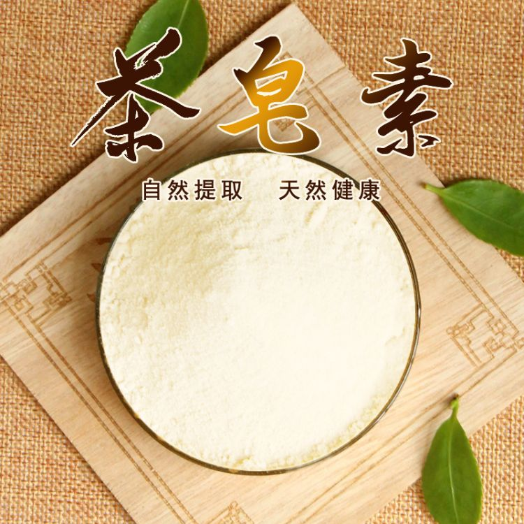 60%含量茶皂素日化表面活性剂生物饲料营养剂水产养殖清塘