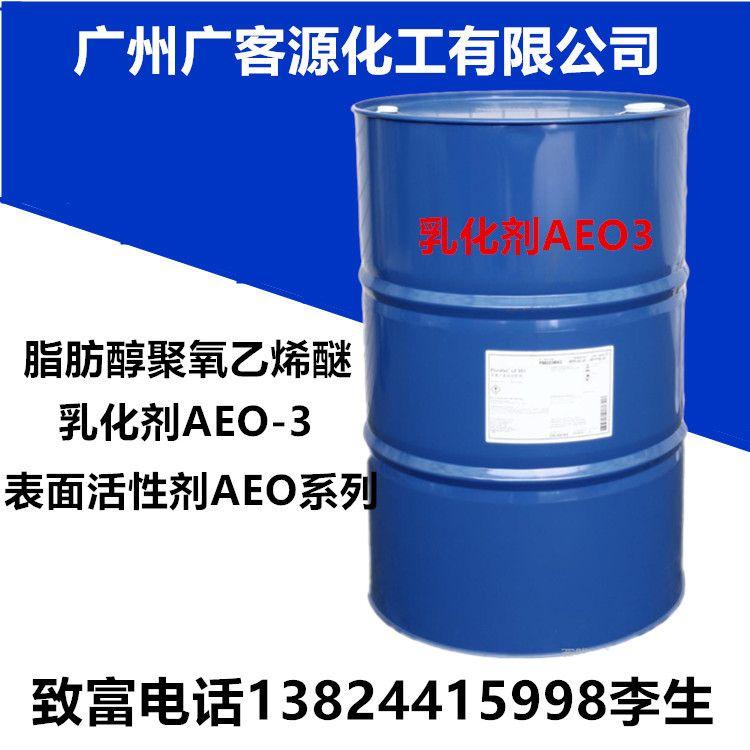 脂肪醇聚氧乙烯醚AEO3 乳化剂AEO-3 表面活性剂AEO系列