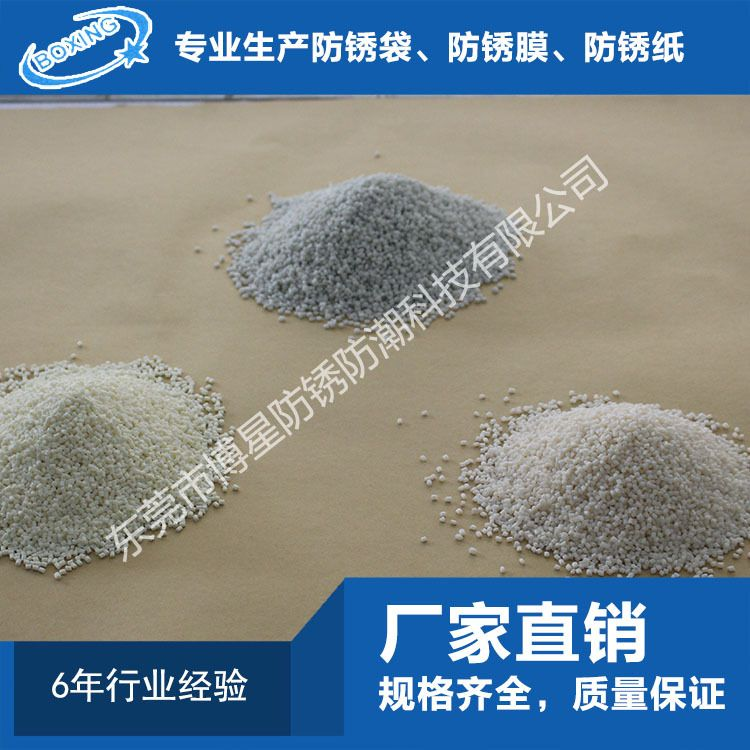 防锈白色母粒 防锈母粒  无气味色母粒 环保材质