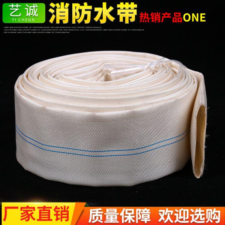 厂家直销 消防水带  PVC衬里涤纶合成纤维外皮消防水带 消防用水