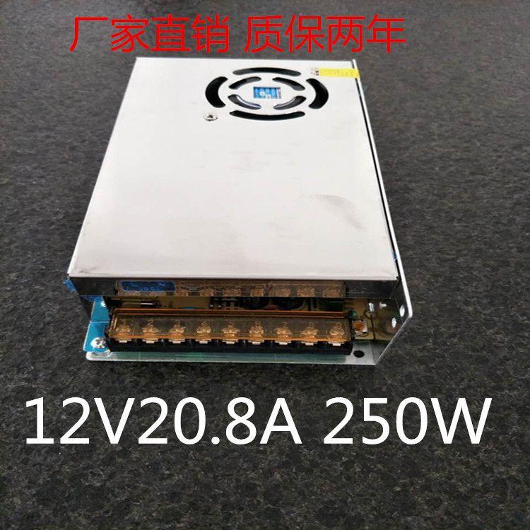 厂家特价12V20A带风扇开关电源LED监控12V240w灯条灯带开关电源