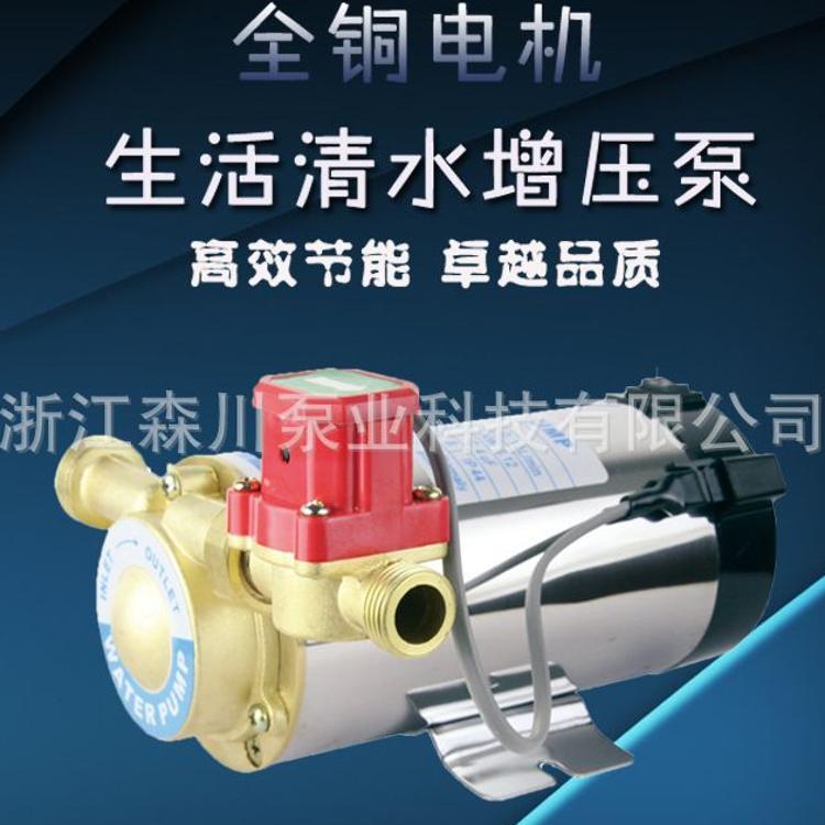家庭全自动增压泵 压电式微型泵 自动水压增压泵 汉