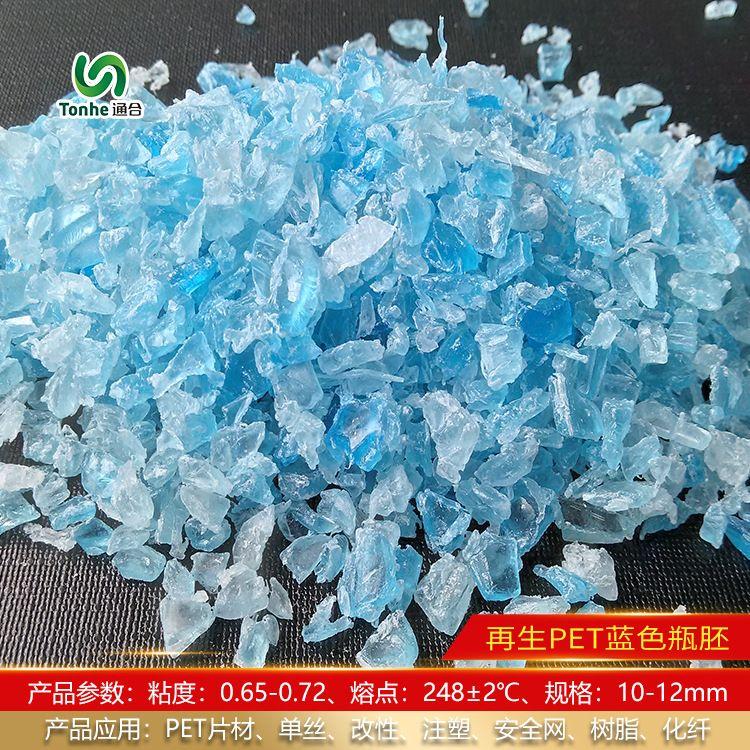 再生PET蓝色瓶胚料,通合PET再生料运营商