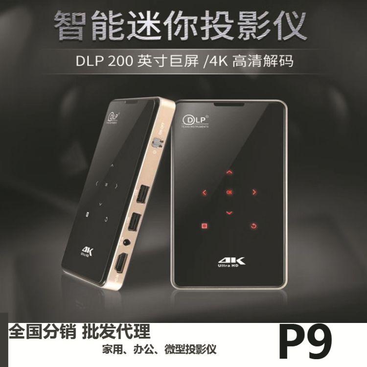 P09 S905 4K 1G8G 微型投影仪 智能 家用 便携式投影机手持投影