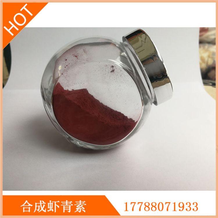 虾青素 10% 饲料级 合成虾青素 鱼虾着色剂 饲料添加剂