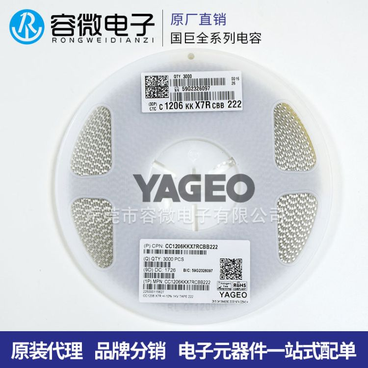 原装YAGEO国巨贴片电容0402系列陶瓷贴片电容器