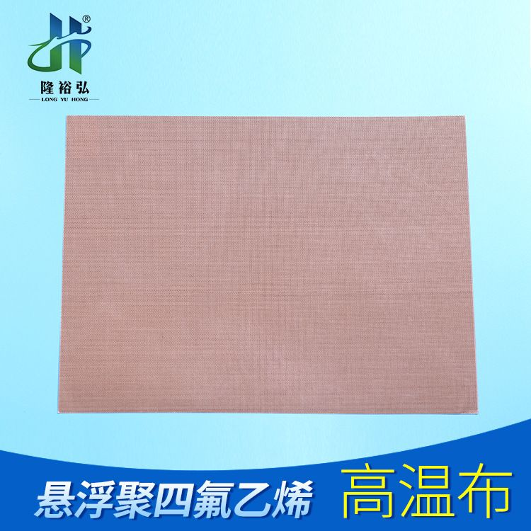 供应聚四氟乙烯高温布 热销聚四氟乙烯焊布 聚四氟乙烯漆布定制