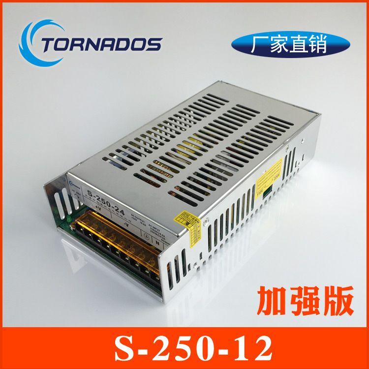 250W12V20A加强版S-250-12开关电源12V250W直流安防监控电源