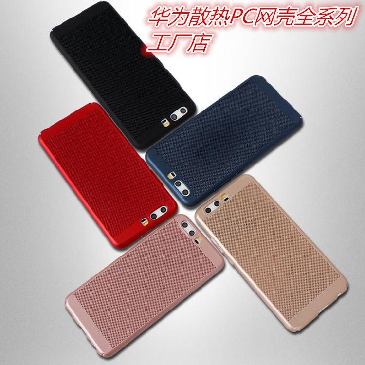 华为P10手机壳mate9全包荣耀V9散热网壳Nova3i保护套畅享7SP20pro
