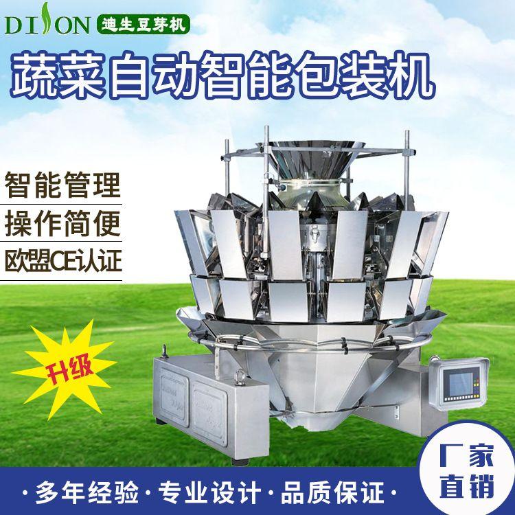 厂家直销豆芽包装机 蔬菜自动智能包装机 自动芽菜称重包装机