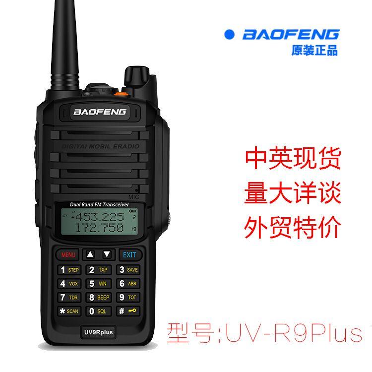 宝峰BAOFENG对讲机 UV9RPlus防水IP67 民用 大功率 手持机手台厂