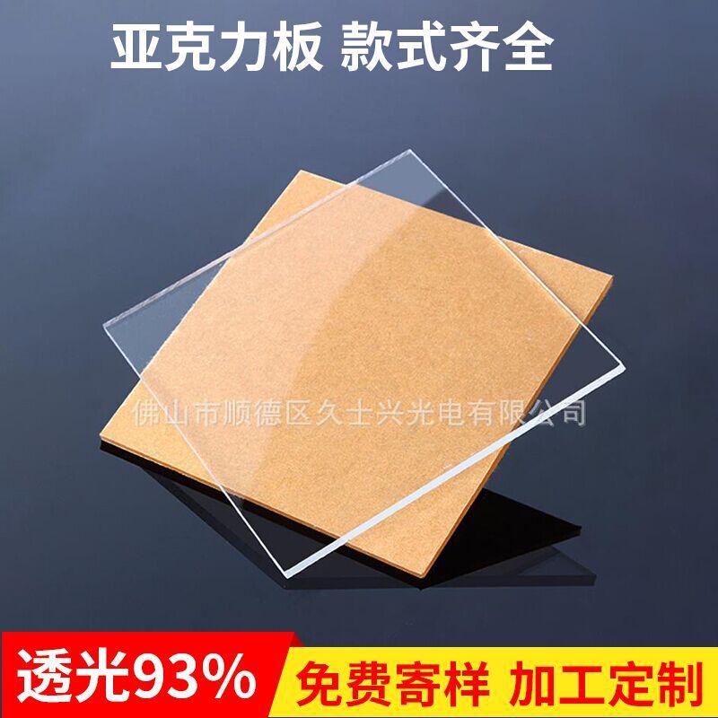 白色透明亚克力板 透明有机玻璃板 磨砂加硬亚克力板材厂家