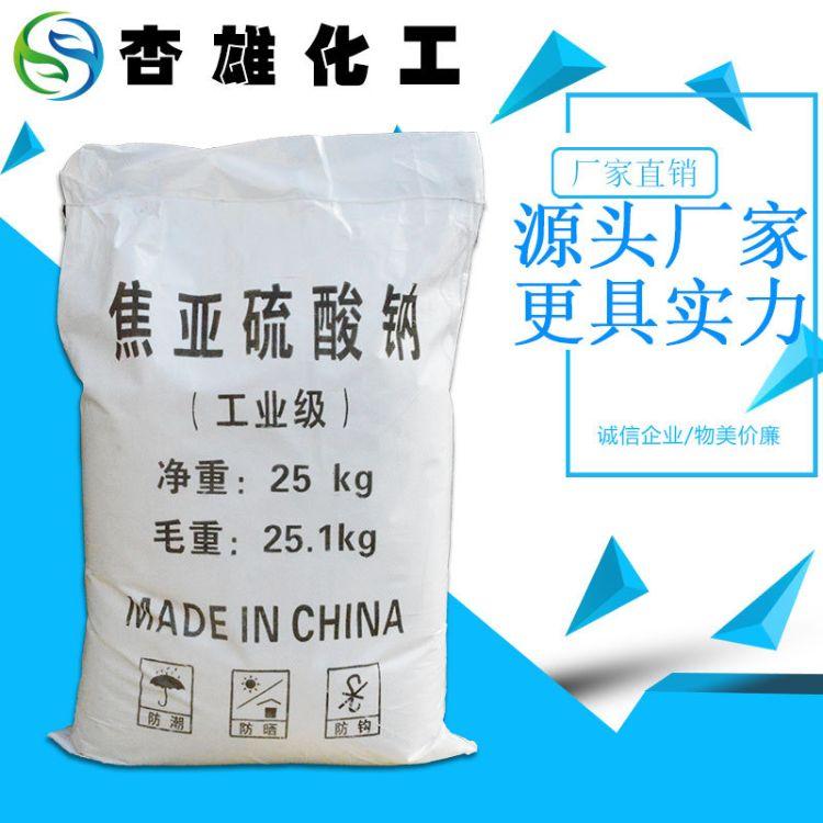 直销工业级99%高纯度焦亚硫酸钠 焦亚硫酸钠污水处理剂焦亚硫酸钠