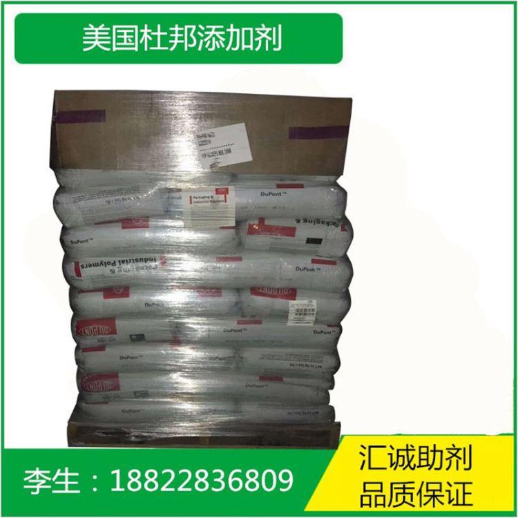 美国杜邦EVA 220W 食品级 热稳定 粘合剂 乙烯醋酸乙烯酯树脂