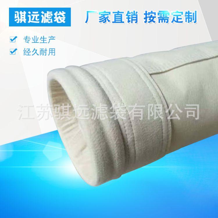 常温除尘布袋过滤袋涤纶针刺毡过滤 工业用除尘滤袋