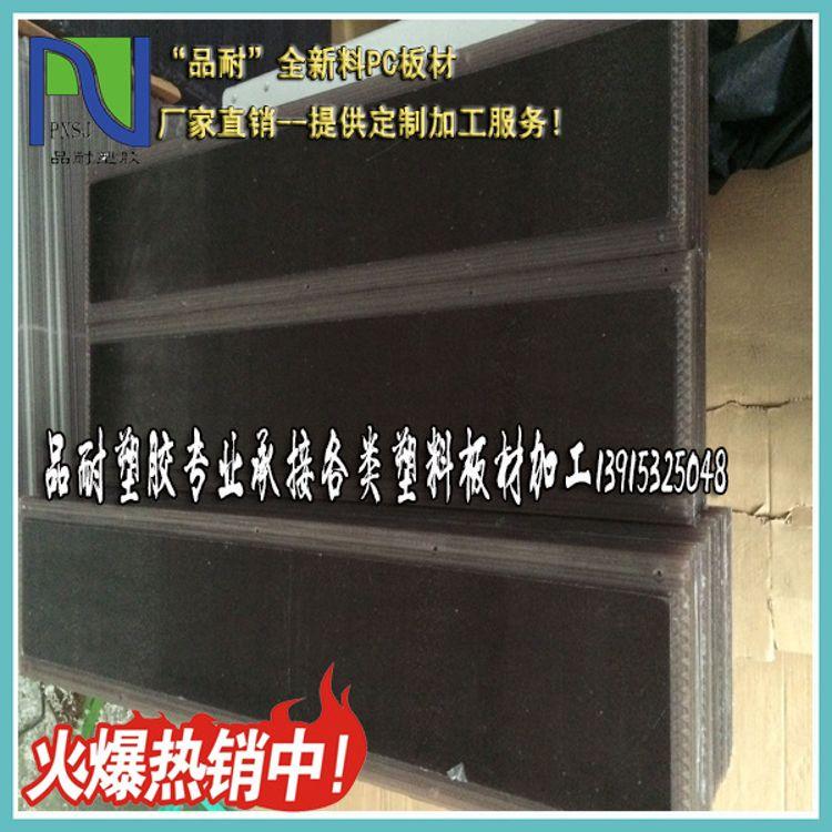 PC板加工 塑料制品 设备挡板视窗 显示屏面板  雕刻折弯成型