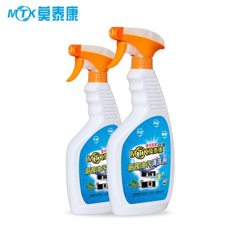 厂家批发厨房清洁剂强力去油污剂重油污清洁剂油烟机清洗剂油烟净