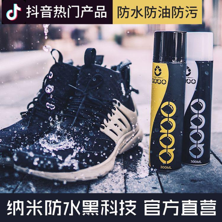 抖音同款防水神器奥博纳米防水喷雾剂鞋雪地靴防雨水防污鞋油喷雾
