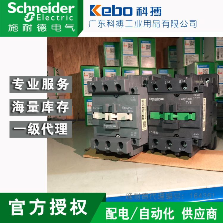 施耐德接触器正品LC1N23V-380V一站式三极接触器 D3N型交