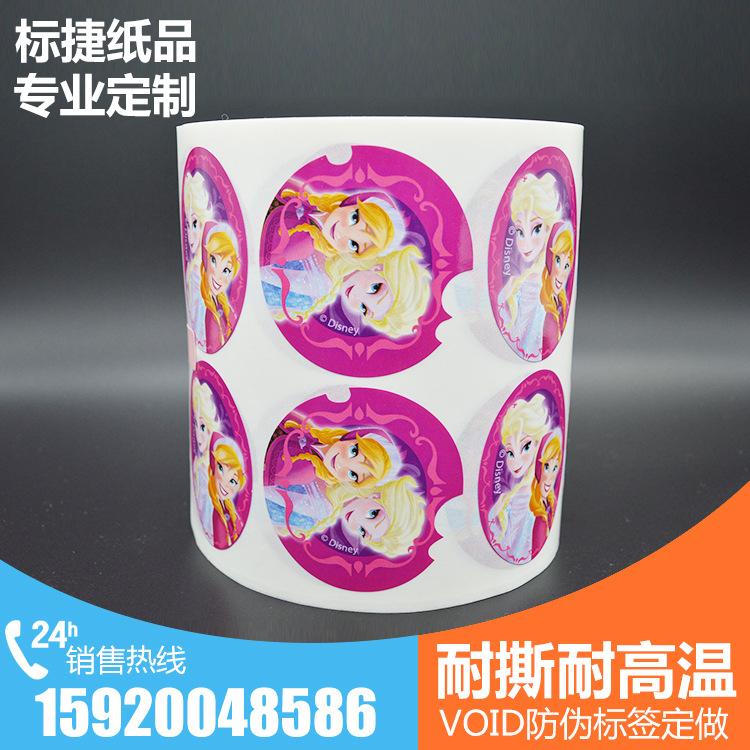 深圳龍華廠家供應玩具貼紙文具不干膠貼紙-輪轉機加工定制