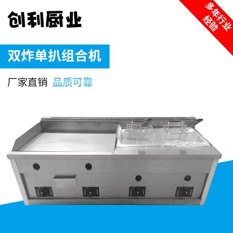 供应 双炸单扒组合机 实用方便性价比高 燃气双炸单扒组合机