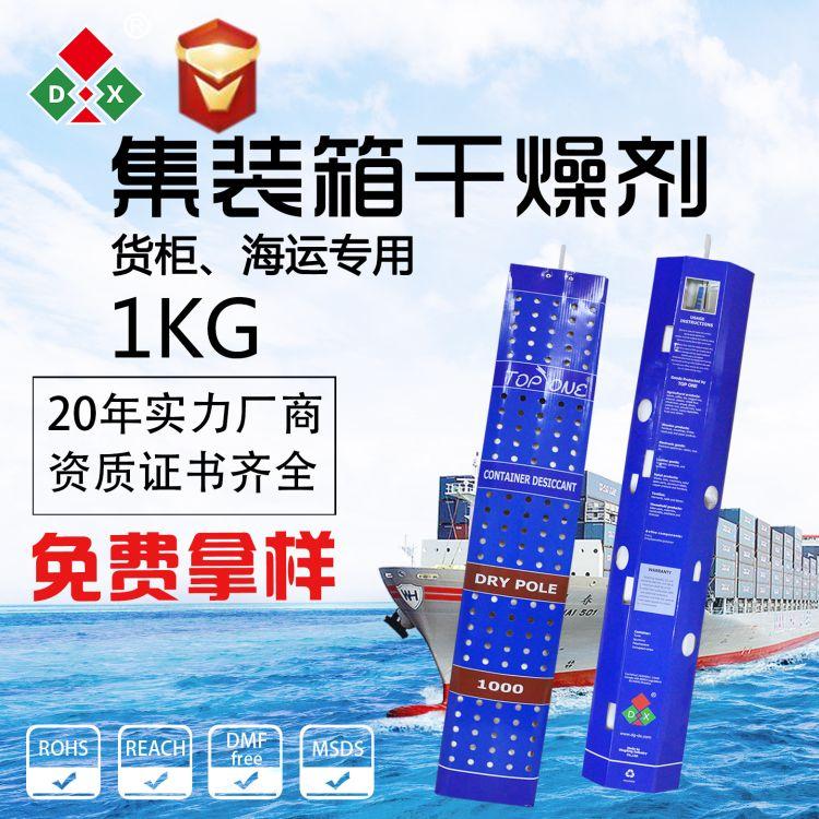 【鼎兴】集装箱干燥剂 货柜防潮干燥剂 海运挂钩干燥棒干燥条