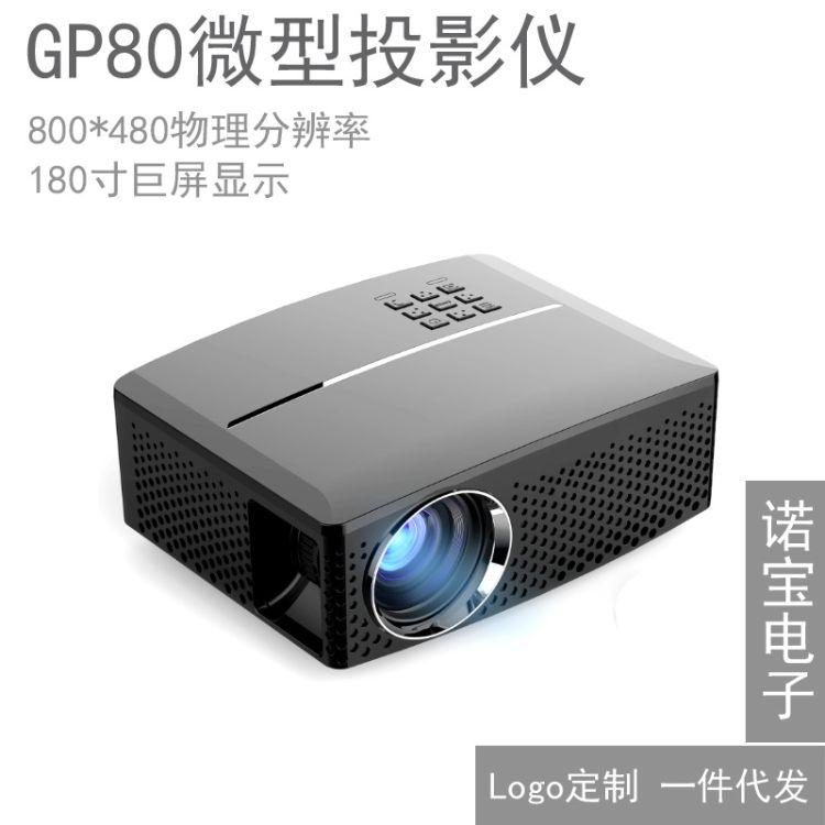 GP80家用投影仪便携式微型投影机1080P