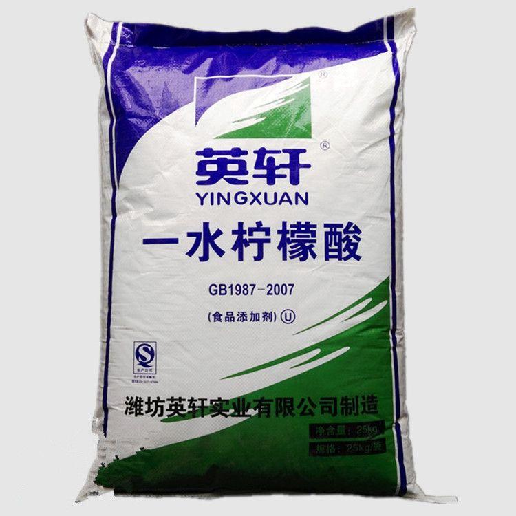 英轩一水柠檬酸 含量99%  食品级一水柠檬酸   酸度调节剂