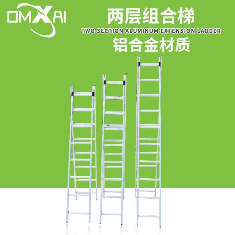 两层组合梯Combination of ladder 铝合金伸拉组合工程梯单侧梯