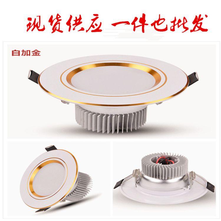 led 天花灯嵌入式孔灯双色筒灯三色开孔8.5公分6寸4寸3寸2.5寸