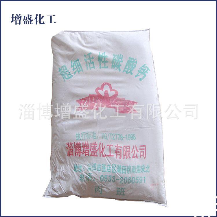 厂家批发轻质碳酸钙 工业级超细活性碳酸钙  橡胶用轻质碳酸钙