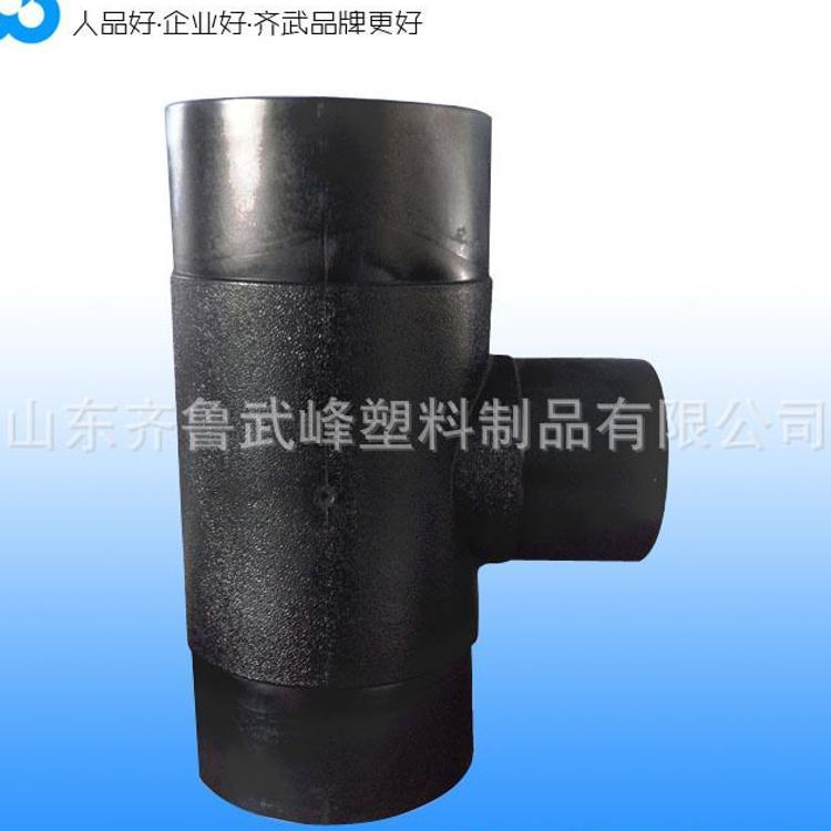超值钜惠 HDPE注塑对接异径三通 PE穿线管PE管材管件齐全 淄博PE管 齐鲁武峰