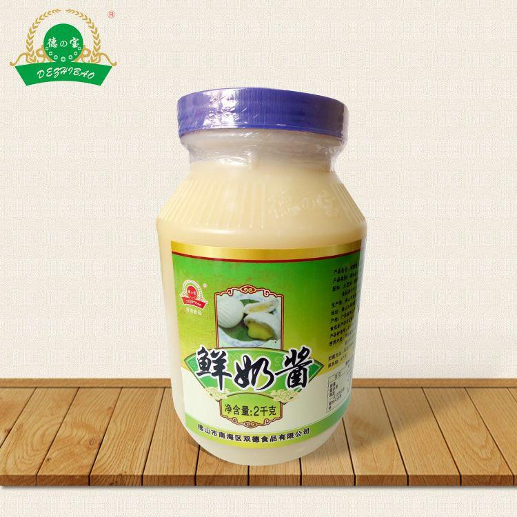 【双德一�】鲜奶酱 适用于各类包点包馅等主料佐料 烘焙原料