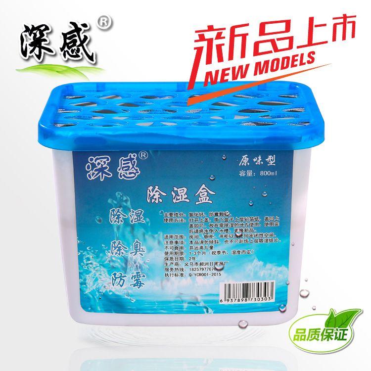 防潮干燥剂批发 原味800ml吸湿盒防潮防霉除湿剂衣物防霉干燥剂