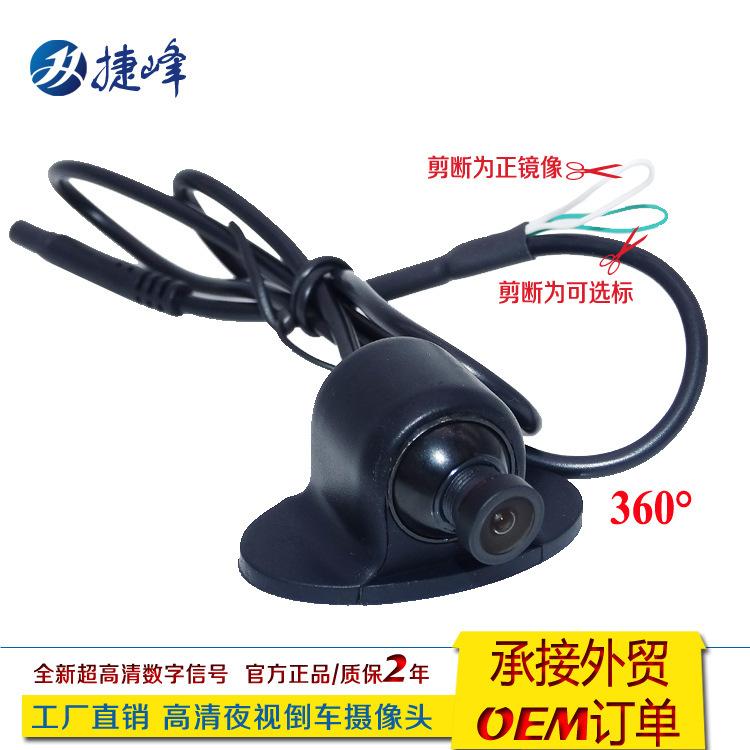小飞碟摄像头 前视 后视 侧视摄像头 可控制 高清车载汽车摄像头
