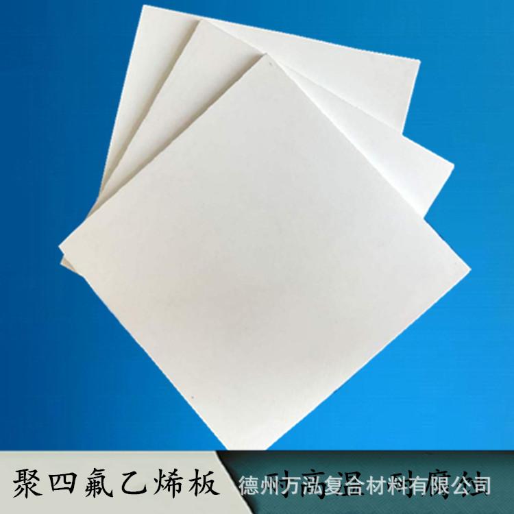 供应白色聚四氟乙烯板  耐高温无毒害食品级聚四氟乙烯板