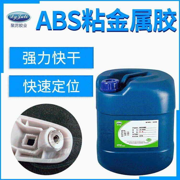 聚厉6160abs粘金属胶水 透明塑料粘金属胶粘剂 ABS粘金属专用胶水