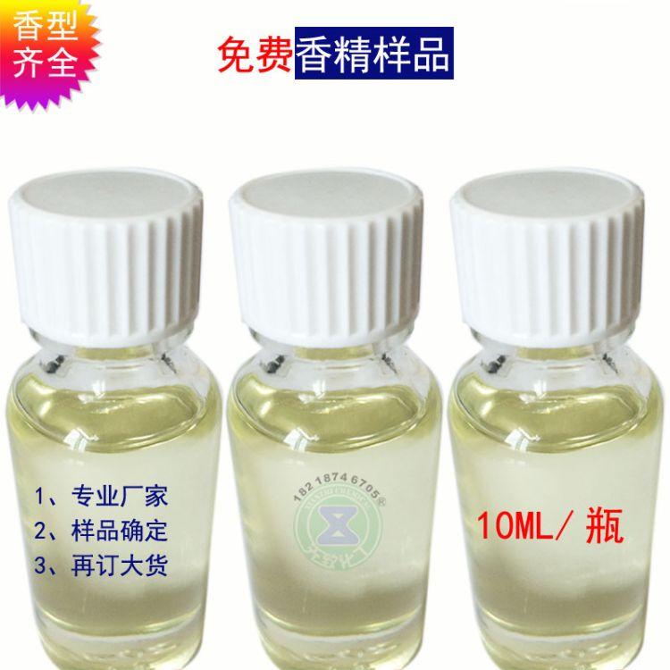 各种仿香品牌香精 花香香精样品试用 日化工业香精香料 生产厂家