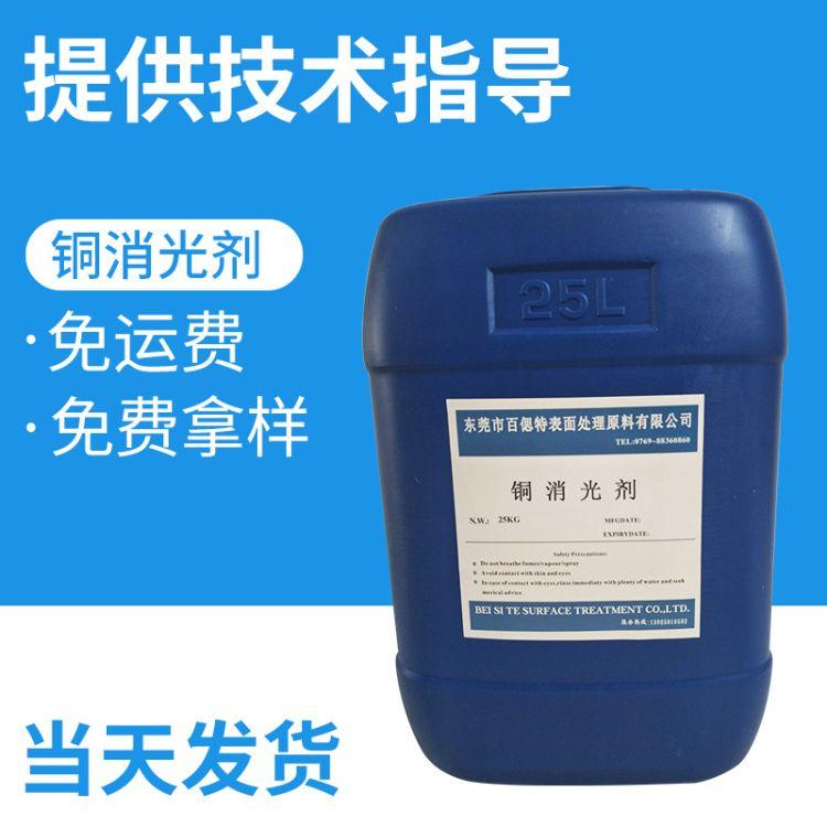 厂家直销电镀铜消光剂 电镀消光剂  表面处理剂批发