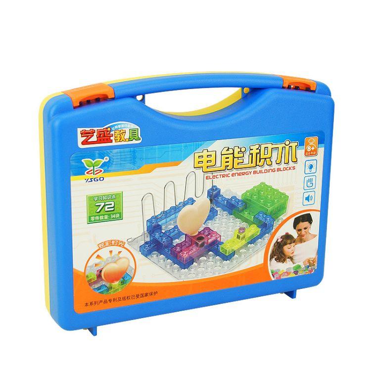 益智电能积木声控灯光造型益智启发儿童教具拼接电子积木72拼