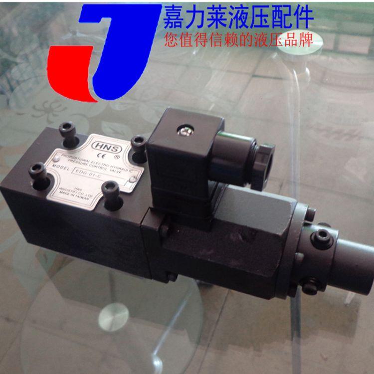 厂价直销液压系统配件 比例溢流阀EDG-01-H 比例阀压力头