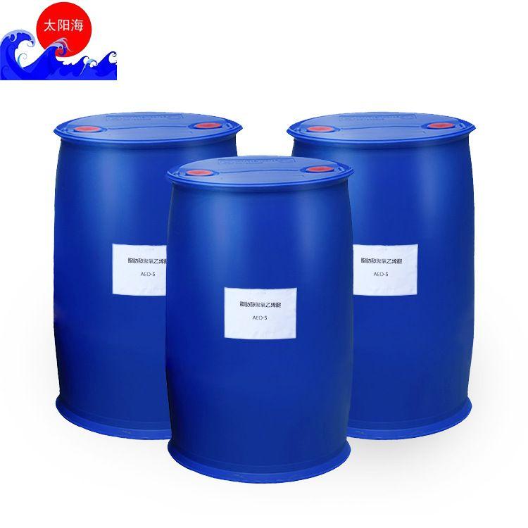乳化剂AEO-5 脂肪醇聚氧乙烯醚 非离子表面活性剂
